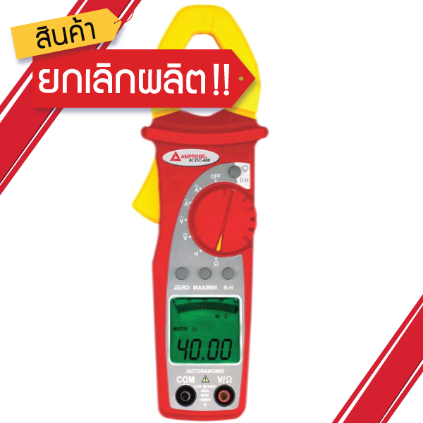 SMI Instrumenst Product AMPROBE - ACDC-400 Digital AC/DC Clamp-on Multimeter