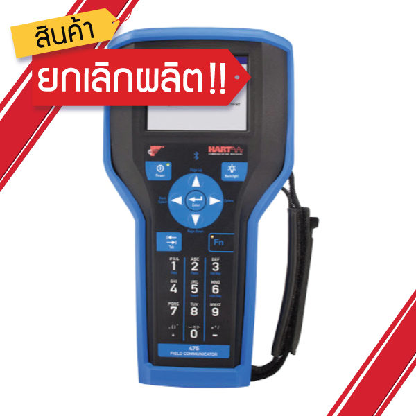 SMI Instrumenst Product EMERSON - 475 HART Field Communicator with Foundation fieldbus (ยกเลิกผลิต)