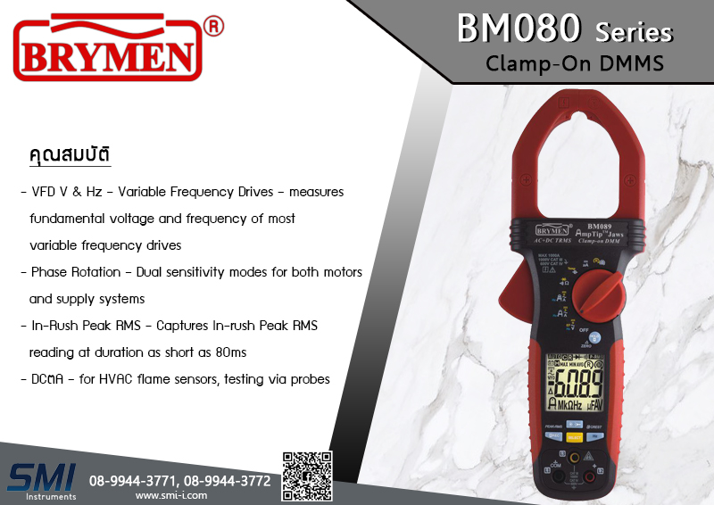 SMI info BRYMEN BM080 Clampe-On DMMS